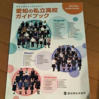 愛知の私立高校ガイドブック 2019年 中学2年生用