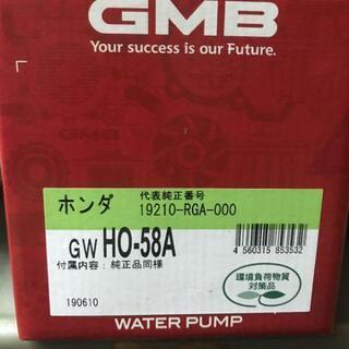 ホンダ ウォーターポンプ GWHO-58A 新品 P07A