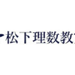 関大卒/教員採用あり/塾講師5年/無料体験あり/定期テスト対策、...