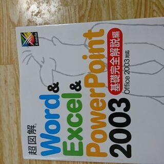 Word & Excel & PowerPoint 2003 基...