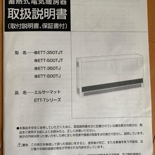【ネット決済】スティーベル製蓄熱暖房器