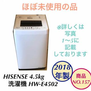 美品 ハイセンス 洗濯機 4.5kg HW-E4502 NO.157