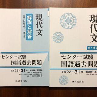 【高校生向け】センター試験国語過去問(H22~H31)