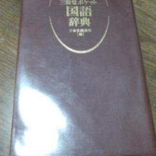 コンパクト 国語辞典🌟