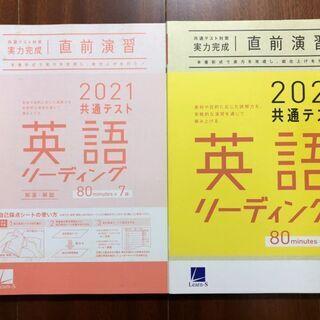 【高校3年生向け】共通テスト対策用問題集 英語リーディング/リスニング