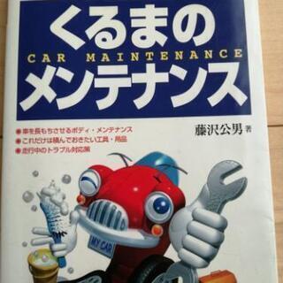 【ネット決済】クルマのメンテナンスの本