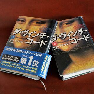 三国志(全8巻)/ ダビンチ・コード(上下巻)他 計15冊