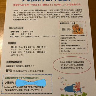 東近江市 ピアノ教室生徒募集!!