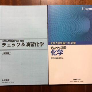 【高校3年生向け】共通テスト対策用問題集 化学チェック&演習