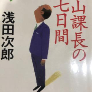 浅田次郎 椿山課長の七日間