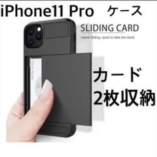 iPhone11 PRO スマホケース