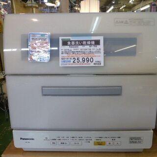 パナソニック2016年製食器洗い乾燥機NP-TR9