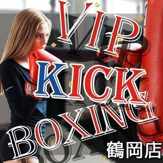 🥊鶴岡市にキックボクシングジムが誕生🥊 ⏱24時間⏱ 📅年中無休...