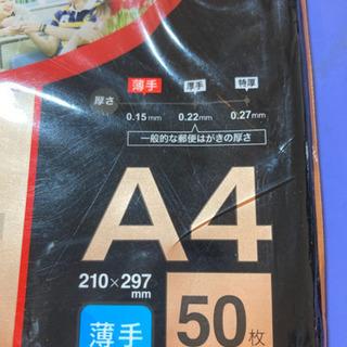 写真用光沢紙A4 24枚 - パソコン