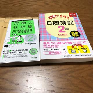 日商簿記2級参考書、問題集