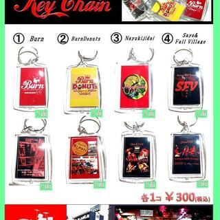 Burn☆キーホルダ-☆コレクション☆   全 4 種 類 !