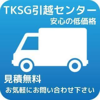 【価格破壊】福岡県で引越するならTKSG引越センターで!#福岡県...