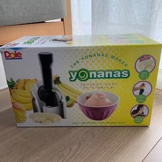 【ネット決済】【未使用】yonanas ヨナナス