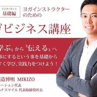 ヨガインストラクターの為のビジネス講座:インターネット基礎編(2...