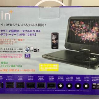 ●フルセグTV搭載ポータブルDVD&マルチプレーヤー