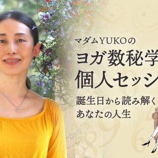 【オンライン】マダムYUKOによるヨガ数秘学:個人セッション(2...