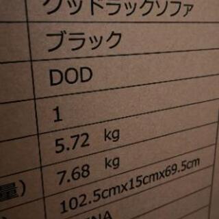 【ネット決済】DOD CS2-500-BK [グッドラックソファ...