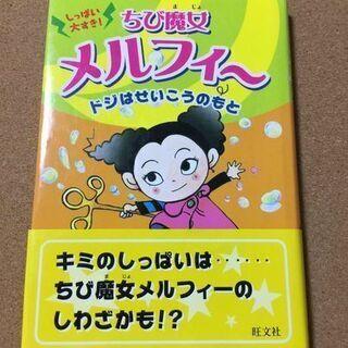 【ネット決済・配送可】【しっぱい大すき!ちび魔女メルフィー】送料無料