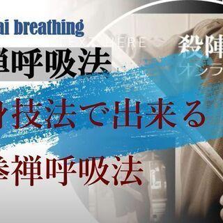 護身呼吸法とは?