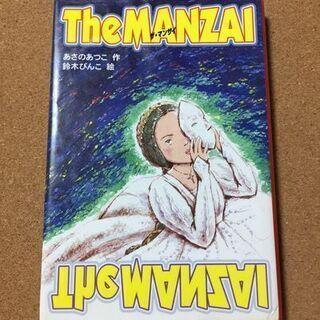 【ネット決済・配送可】【The MANZAI ザ・マンザイ】あさ...