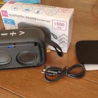 改造済み ダイソー Bluetoothスピーカー