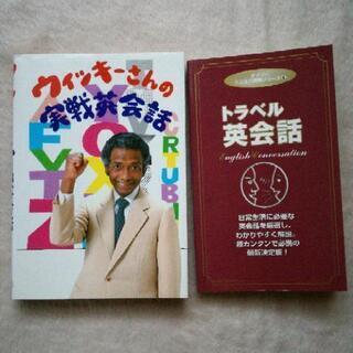 本2冊 ウイッキーさんの実戦英会話+トラベル英会話