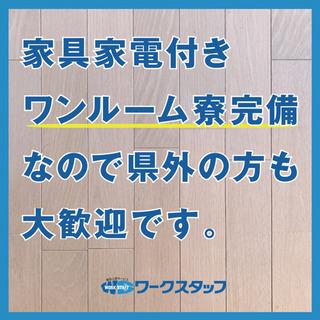 【寮付きなので他県の方も大歓迎❗️】自動車の製造🚙【高時給💰更に...