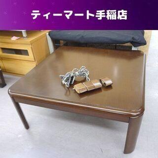 訳あり 山善 こたつ MHA-90SH 89.5×89.5…