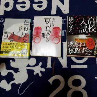【ネット決済】湊かなえ 3冊
