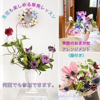 春♥季節のおまかせ生花アレンジメント♥何度でも参加できます♥