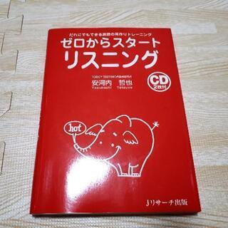 【お譲り先決定】英語トレーニング リスニングCD2枚付き 語学T...