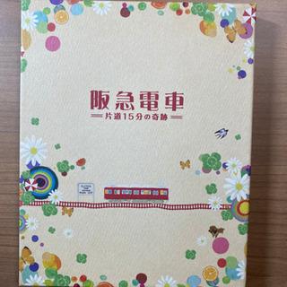 映画 阪急電車 DVD