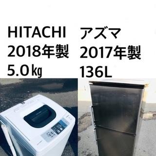 ★送料・設置無料✨✨★ 2017年製✨家電セット 冷蔵庫・洗濯機...