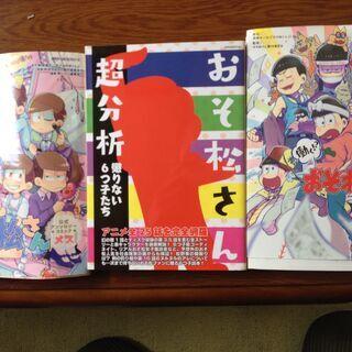 おそ松さん アンソロジー 同人誌 キャラクターブック 雑誌 9冊セット