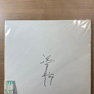 野村謙二郎 直筆サイン