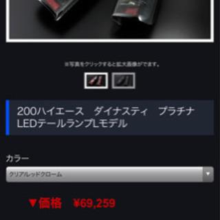 【ネット決済】ハイエース 200系 テール