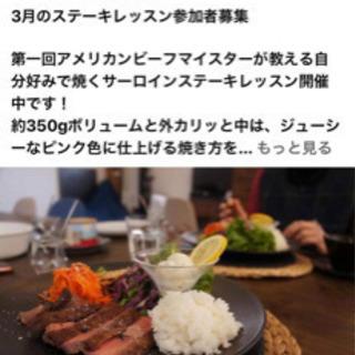 【アメリカンビーフのおいしいお肉の焼き方レッスン】
