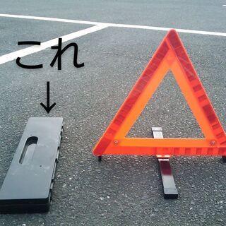 三角表示板が収納できるケース or 袋を1つください。