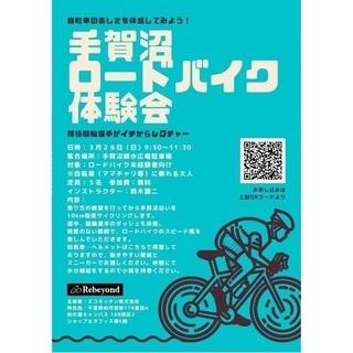 ビギナー限定!ロードバイク無料体験ライド🚴♀️
