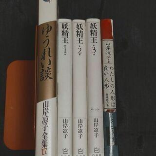 山岸凉子 単行本&文庫本 5冊セット