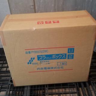 電気設備収納ボックス 工事用 プラスチックボックス クリーム色 ...