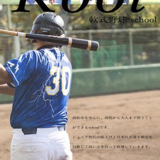 幼児~社会人まで野球スキル上げよう!