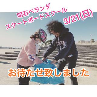 スケートボードスクール開催 3/21(日)