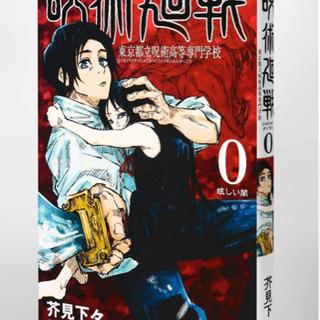 呪術廻戦 0〜15巻 全巻セット