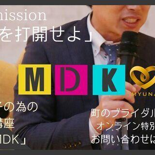モテ男子講座「MDK]参加者募集 実践を踏まえた講座となります。